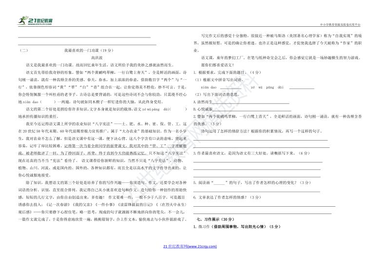 人教部编版语文六年级下册期中测试题(含答案)