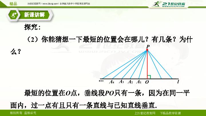5.1.2 垂线 第二课时 (课件)
