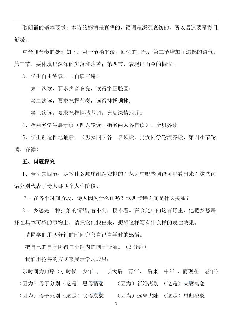 第4课《乡愁》澳门葡京官方网站下载