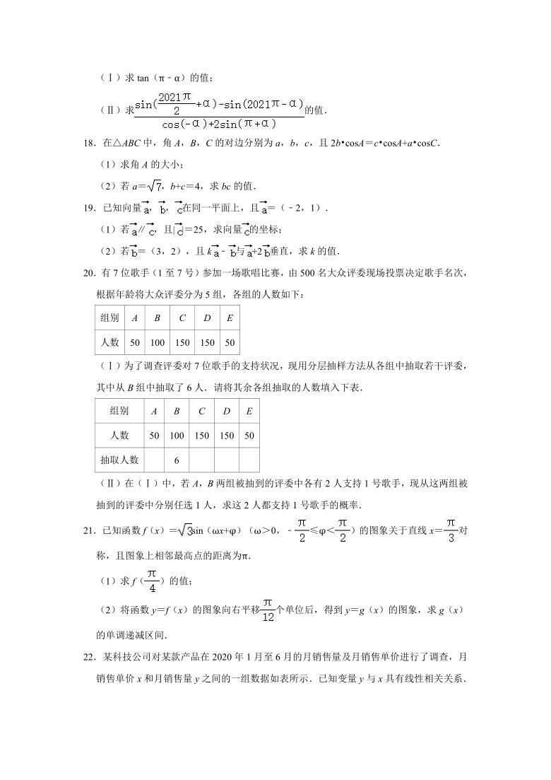 2020-2021学年陕西省渭南市韩城市高一(下)期末数学试卷(word解析版)