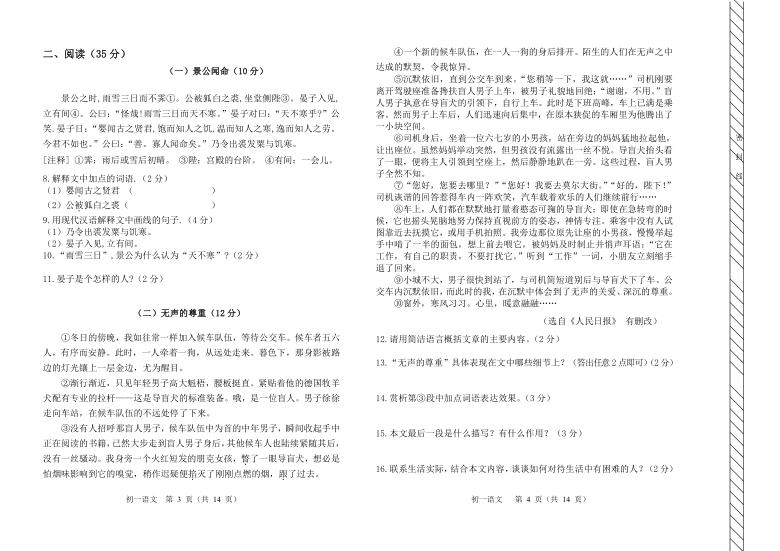 内蒙古包头市固阳县2020-2021学年七年级下学期期末考试语文试题(含答案)