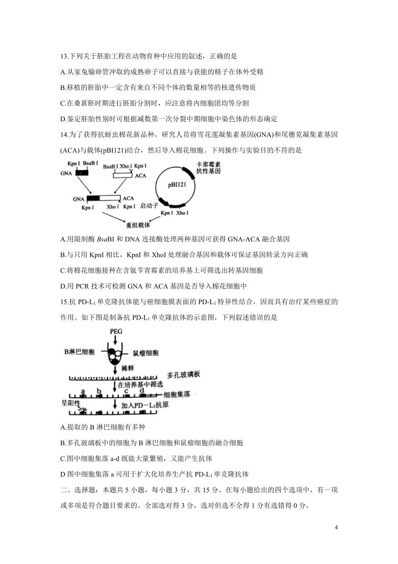 2020-2021学年辽宁省锦州市高二下学期期末考试 生物 (Word版含答案)