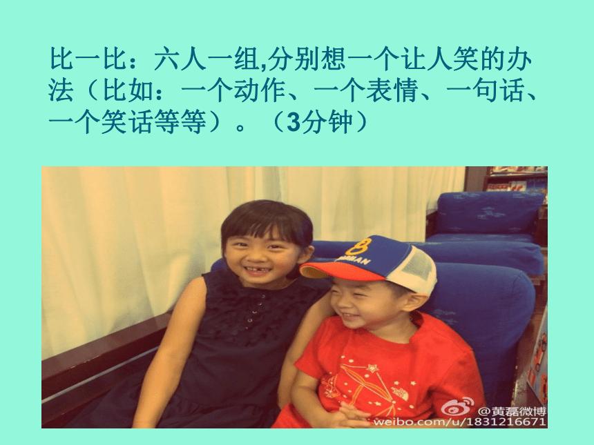 7快乐小天使 课件( 19张PPT)