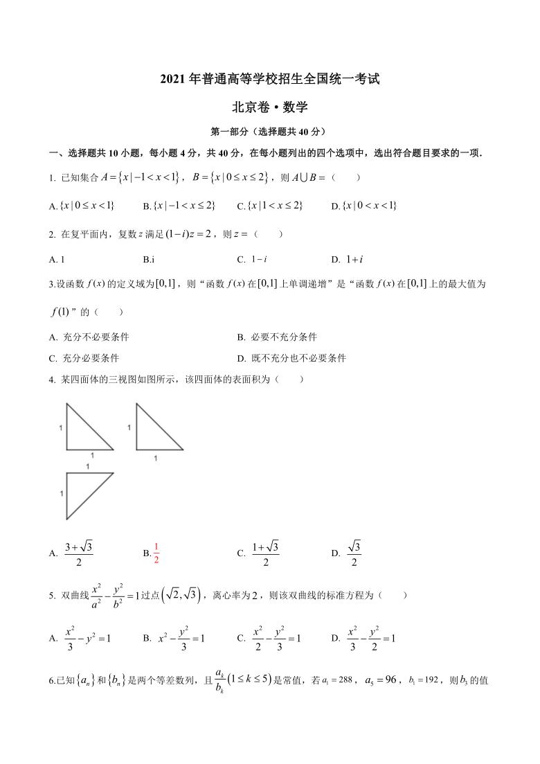 2021年新高考北京卷数学高考真题(Word版,含答案)