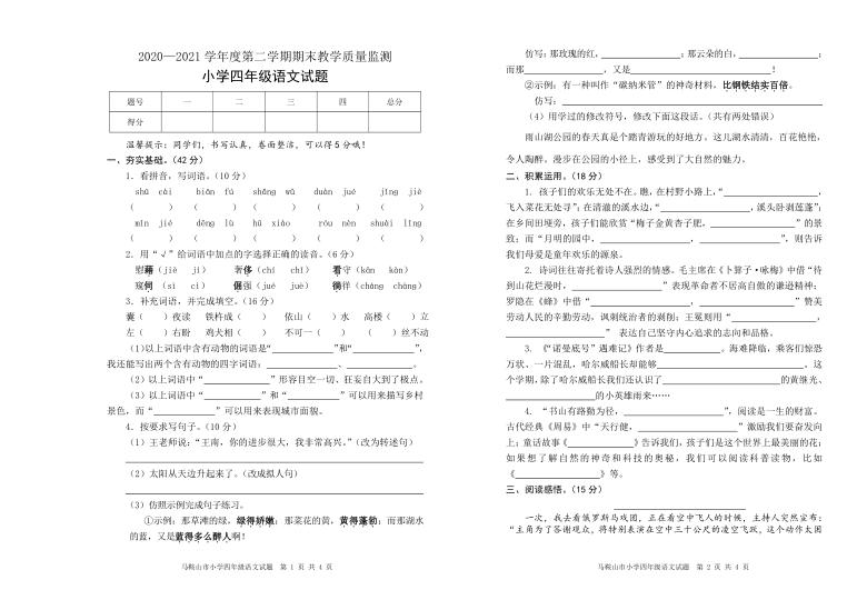 2020-2021学年语文四年级下学期期末考试(含答案)