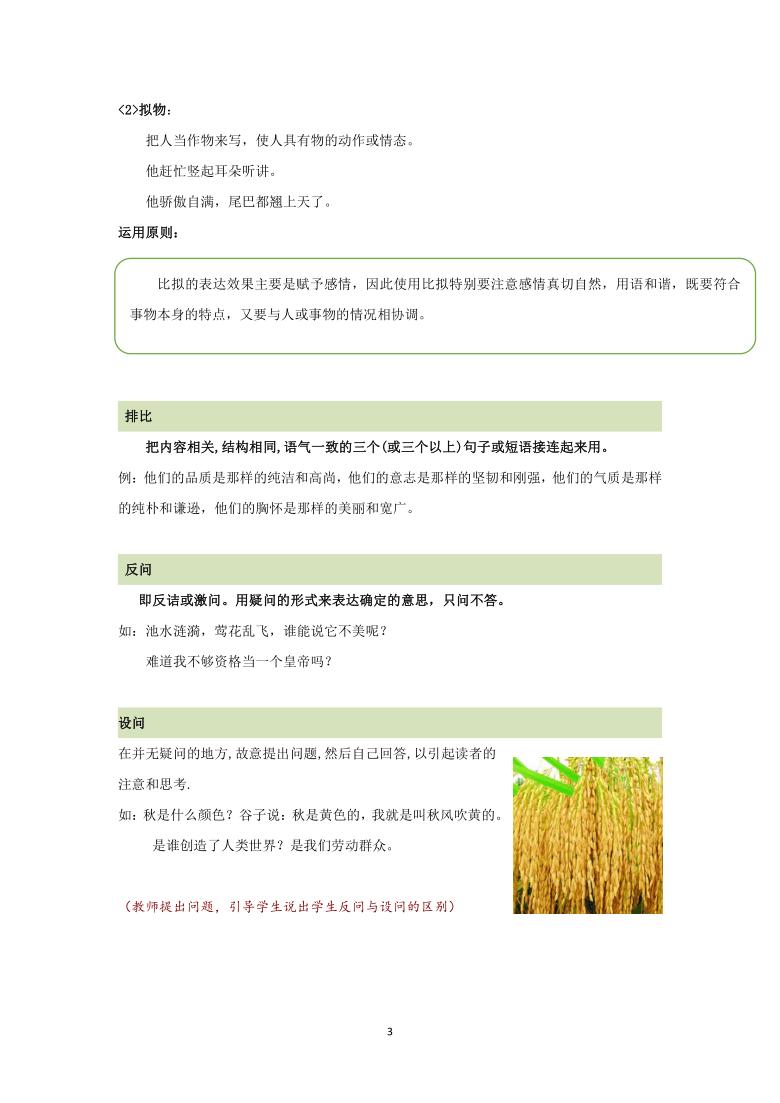 江苏省南京市2021年中考语文冲刺专题修辞方法知识(题型分析+技巧归纳+练习)