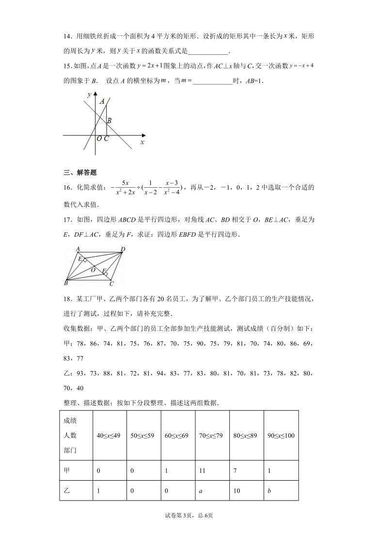 河南省南阳市西峡县2020-2021学年八年级下学期期末数学试题(Word版 含答案)