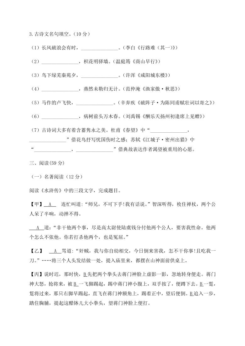 浙江省绍兴市柯桥区联盟校2021届九年级 1月独立作业 语文试题(Word版,含答案)