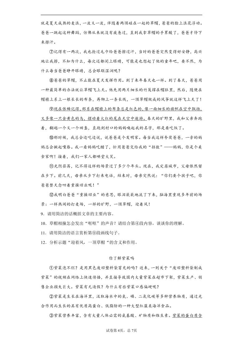 河南省信阳市商城县2020-2021学年八年级下学期期末语文试题(word版 含答案)