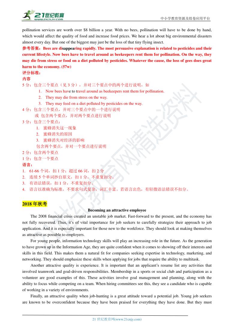 2017_2020年上海高考英语真题分类汇编—概要写作(含答案)