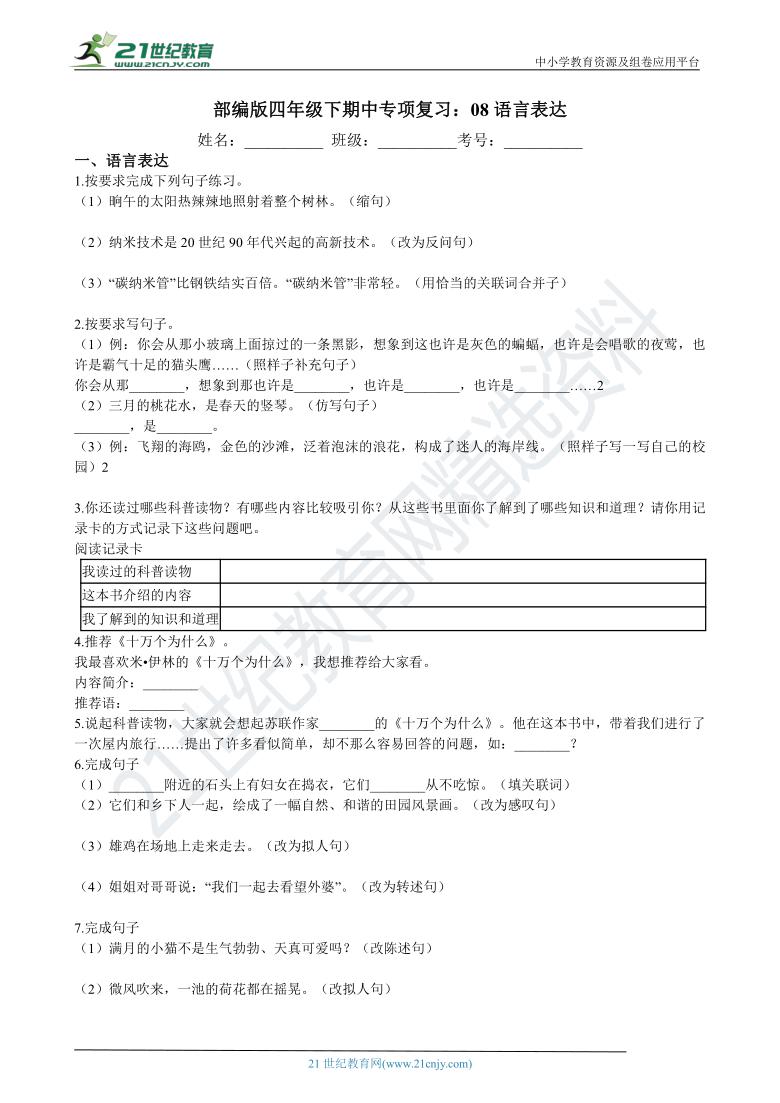 部编版四年级下期中专项复习:08语言表达 练习(含答案)
