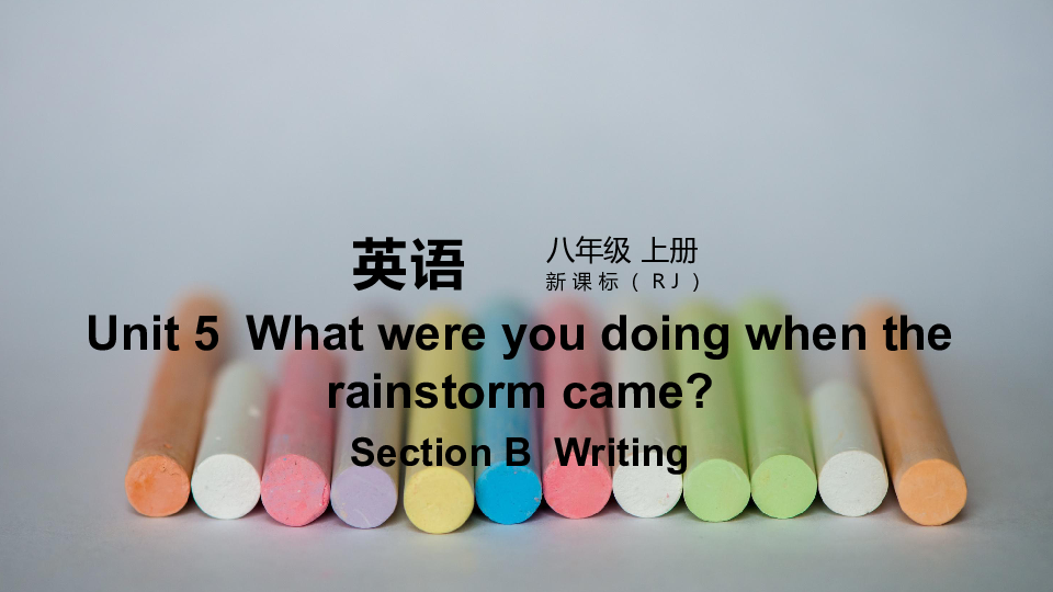 Unit 5 What were you doing when the rainstorm came Section B writing 课件(共22张PPT)