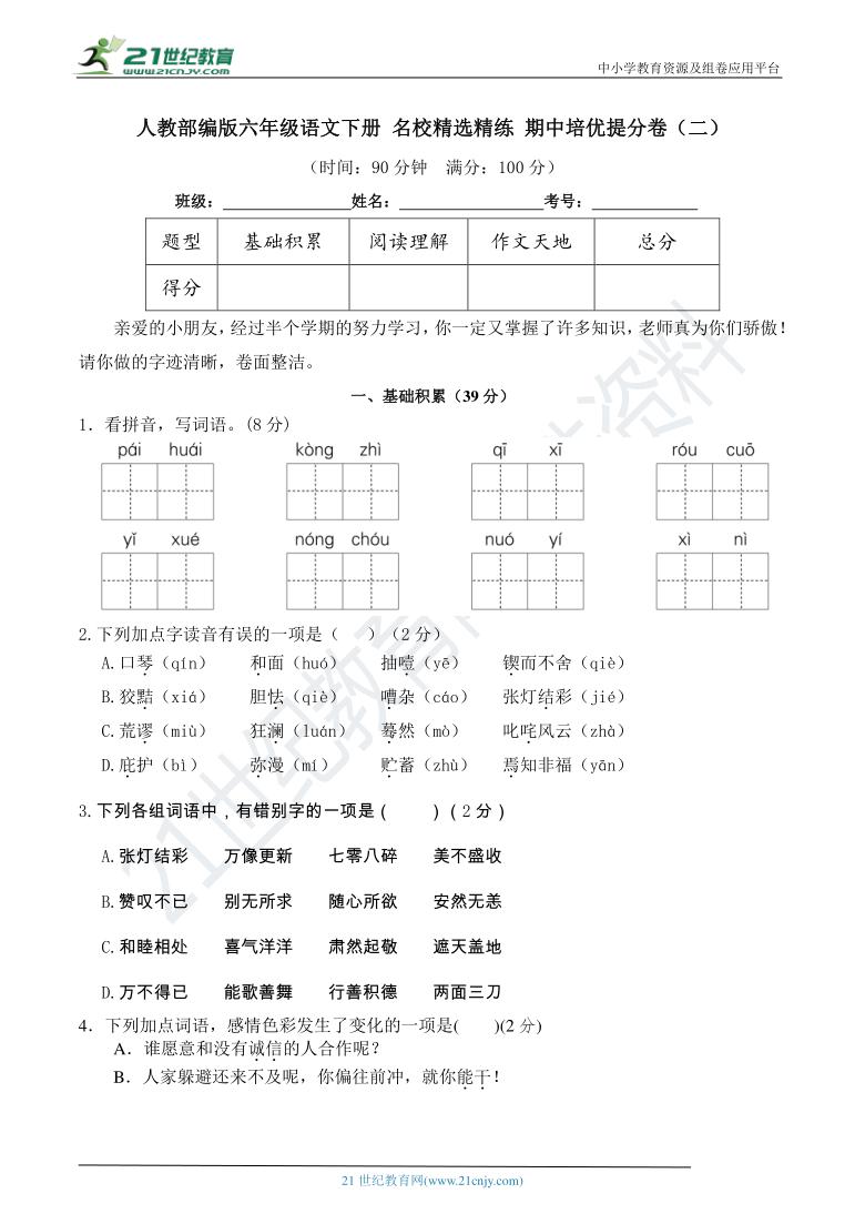 人教部编版六年级语文下册 名校精选精练 期中培优提分卷(二)(含答案)