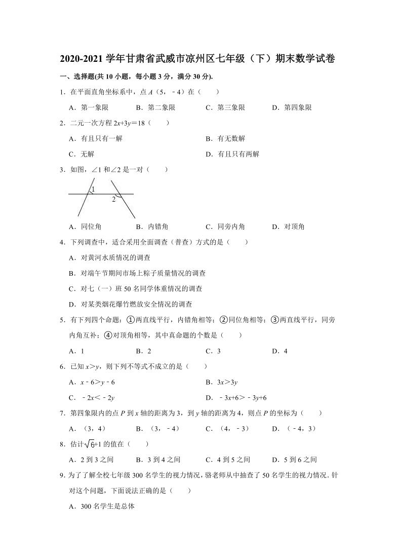 2020-2021学年甘肃省武威市凉州区七年级(下)期末数学试卷(Word版 含解析)