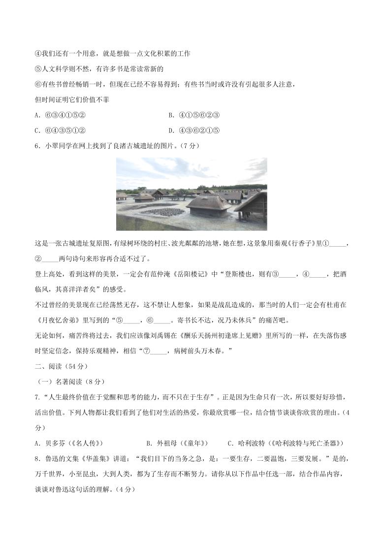 浙江省杭州市2021年中考语文全真模拟试卷15(原卷版+解析版,word版)