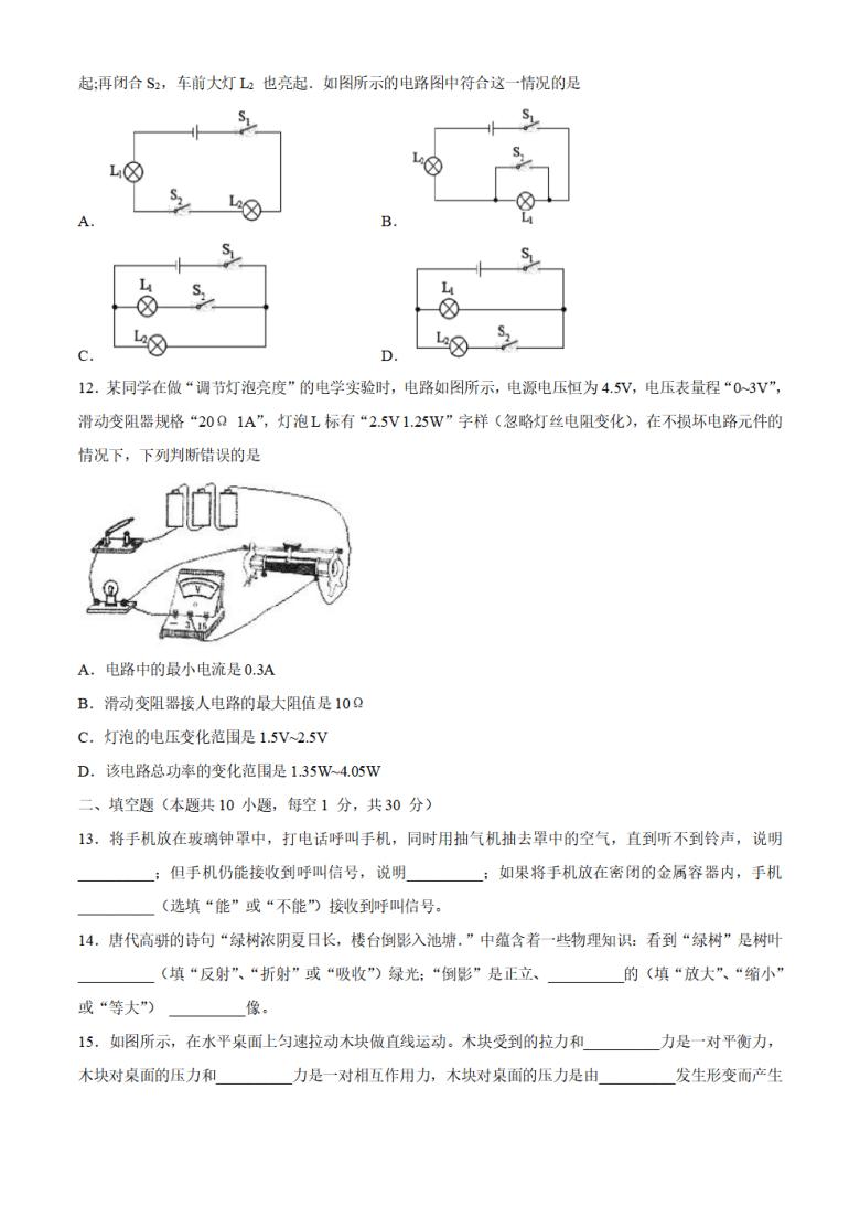江苏省扬州市梅岭中学2020-2021九年级第一次模拟考试物理【pdf版+答案】