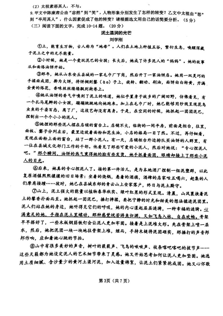 建省厦门市第十一中学2020-2021学年第二学期七年级语文期中考试试题(扫描版,无答案)