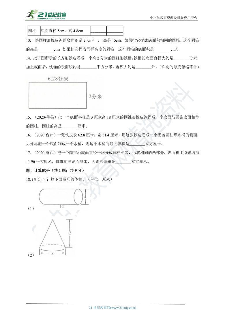 2020-2021学年人教版数学六下第三单元《圆柱和圆锥》期中章节复习精编讲义(含解析)