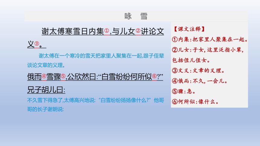 统编版教材七~九年级35篇文言文逐篇梳理课件(共587张PPT)