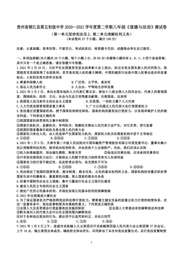 贵州省榕江县第五初级中学2020-2021学年下学期八年级道德与法治期中( 第一、二单元)测试卷(word版,有答案)