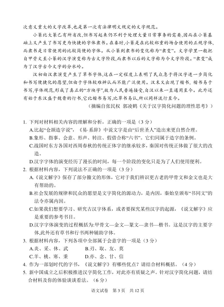 重庆强基联合体2021届高三下学期3月质量检测语文试卷 Word版含答案