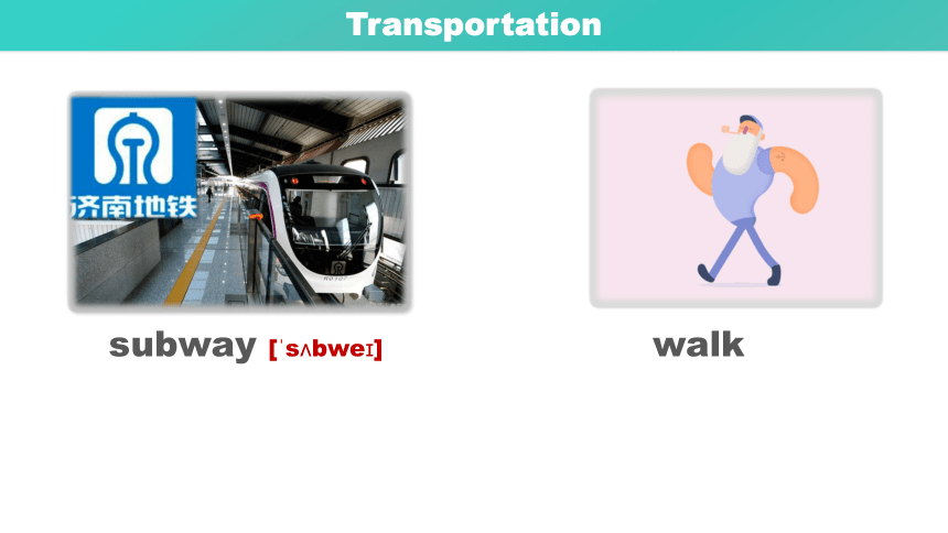 Unit 3 How do you get to school? SectionA(1a-2d)课件32张