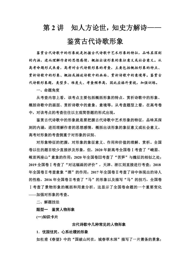 第3部分 专题2 第2讲 知人方论世,知史方解诗——鉴赏古代诗歌形象 教师用书-2021高考语文全面系统总复习