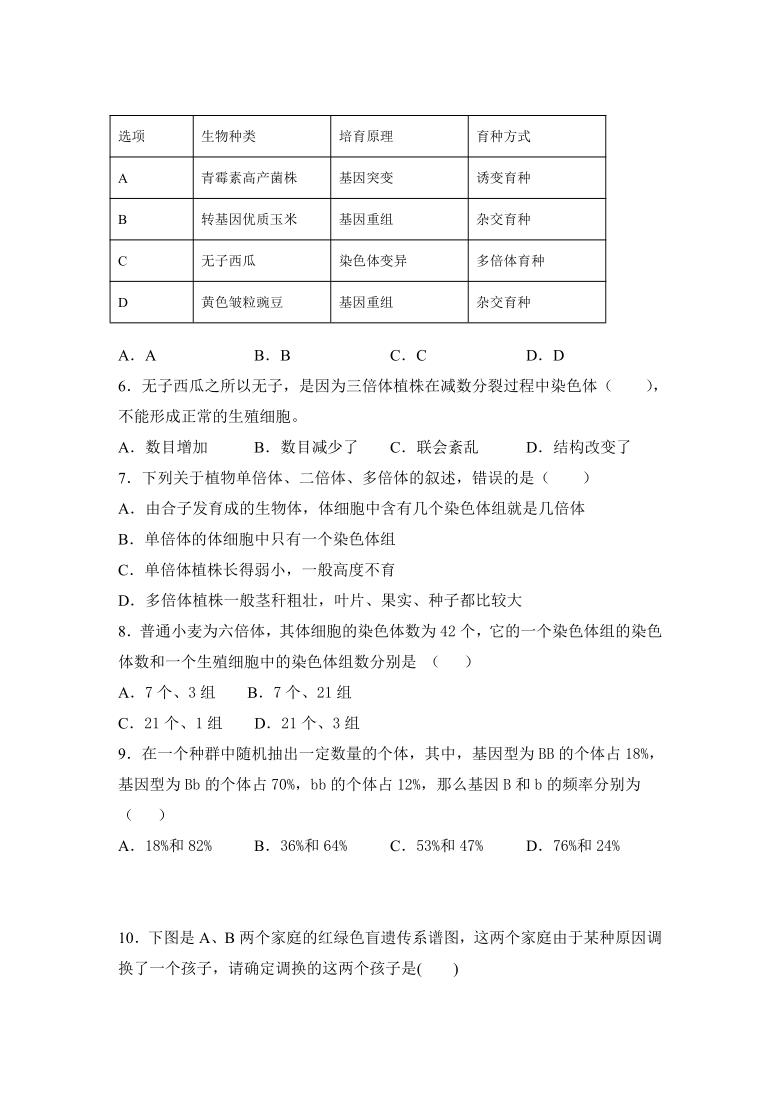 内蒙古自治区乌兰察布市集宁区2020-2021学年高二上学期期中考试生物试题 Word版含答案