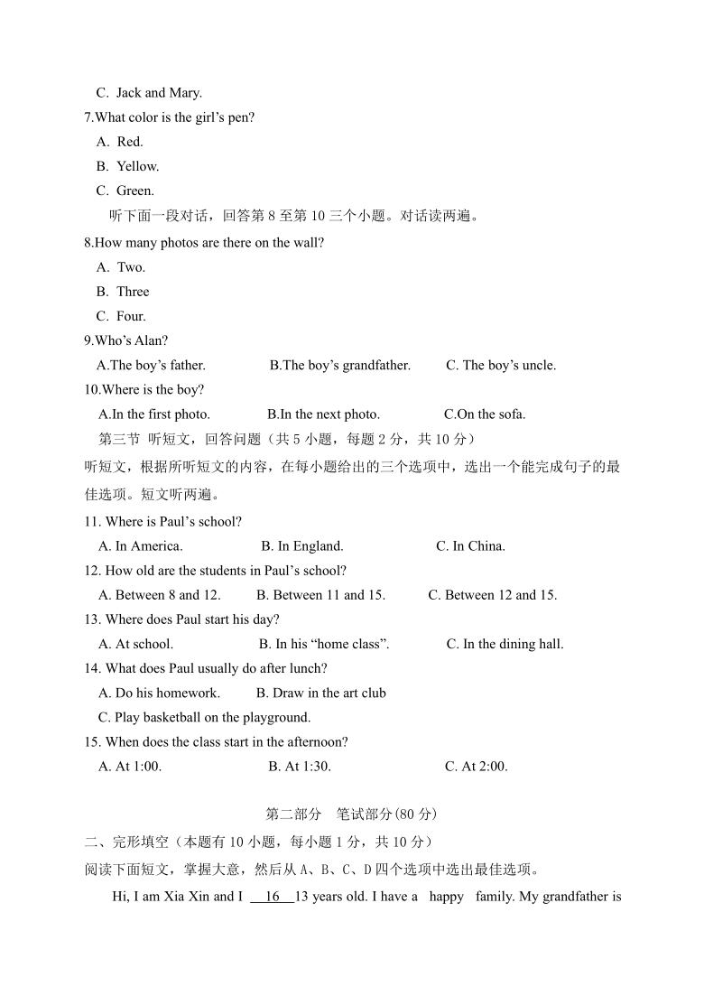 浙江省绍兴市柯桥区联盟校2020-2021学年七年级 1月独立作业 英语试题(Word版,含答案,含听力原文,无音频)