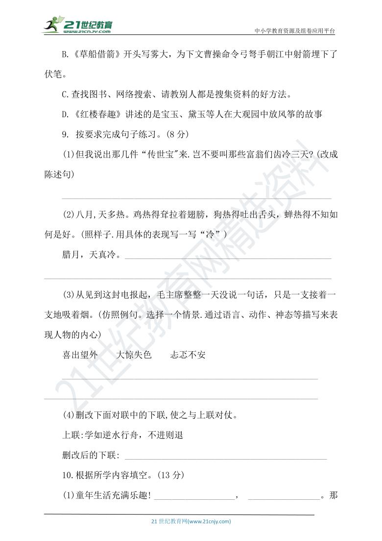 部编版小学语文五年级下册期中测试卷(二)(含答案)