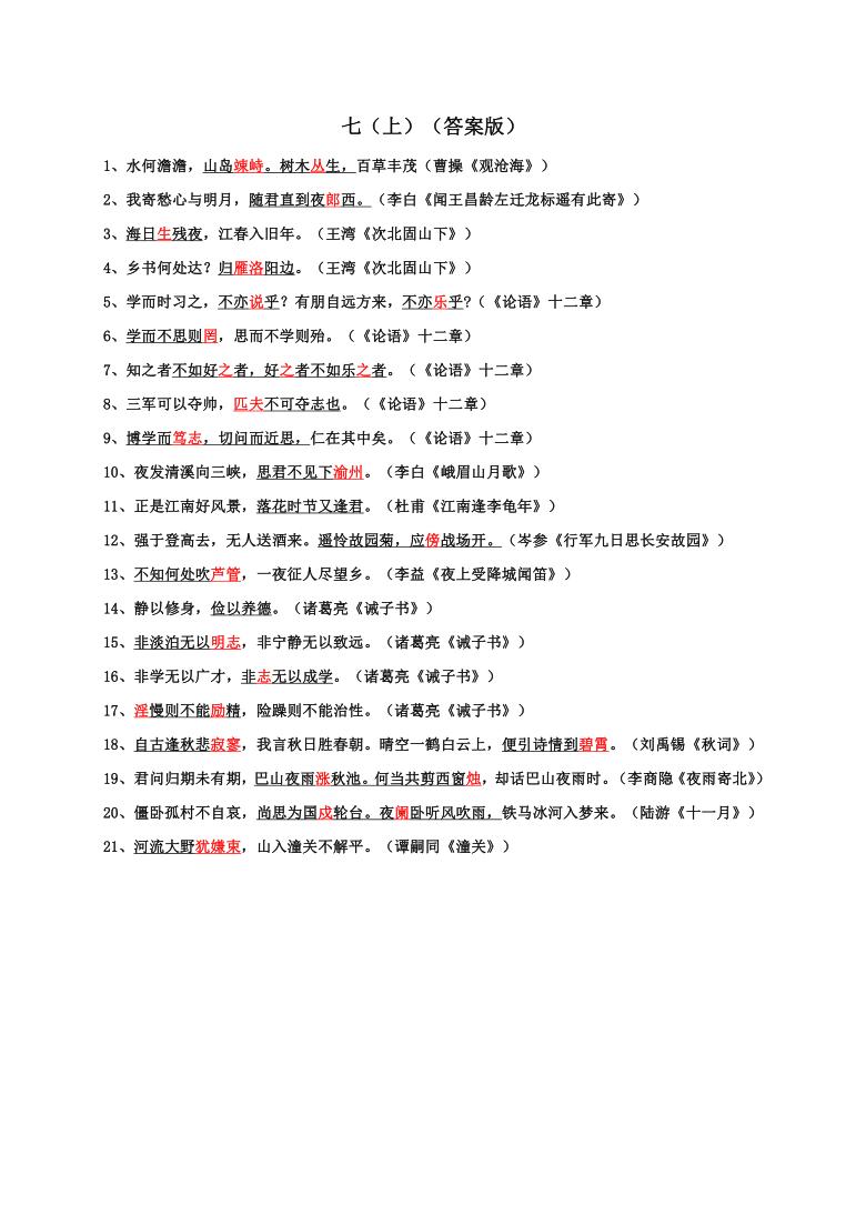 2021年中考语文二轮复习:七年级课文默写训练(含答案)