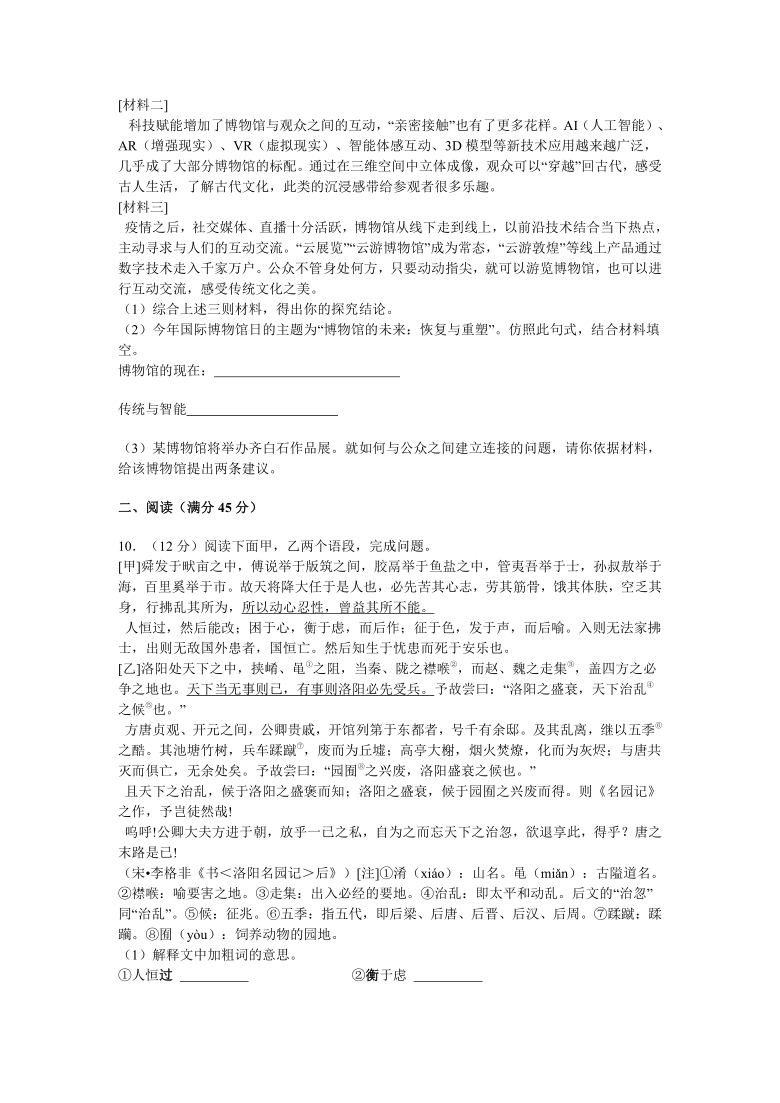 2021年辽宁省锦州市中考语文试卷(word解析版)