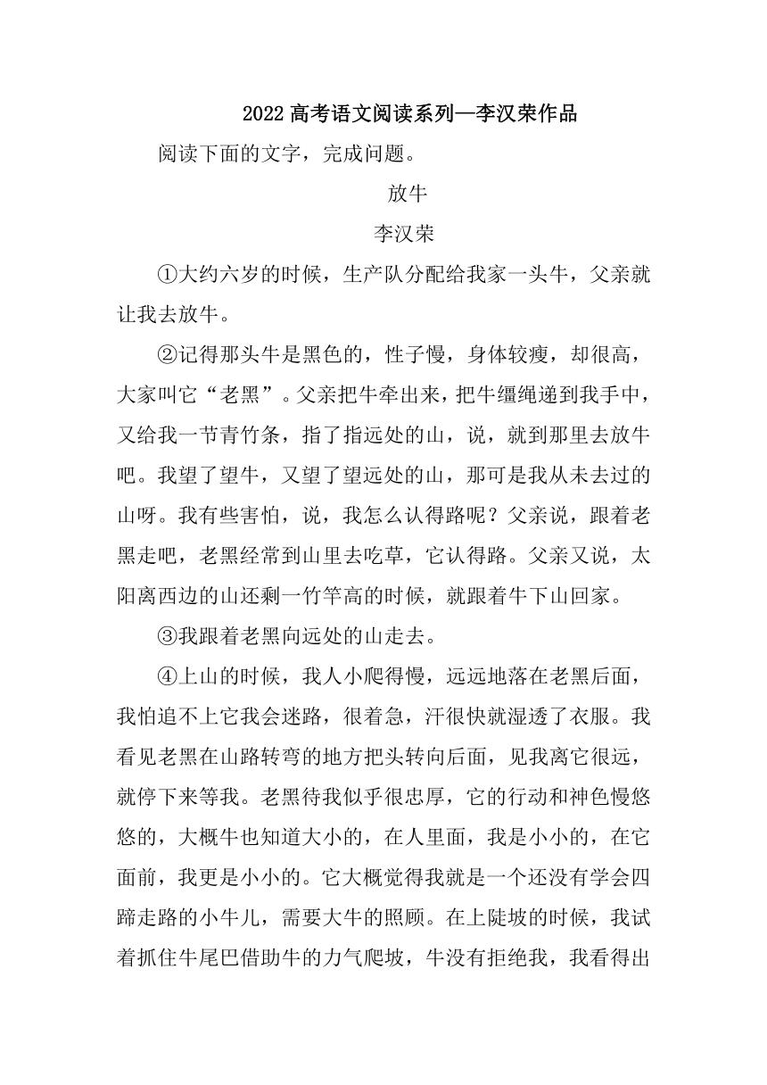 2022届高考语文一轮现代文阅读训练—李汉荣作品 (有答案)