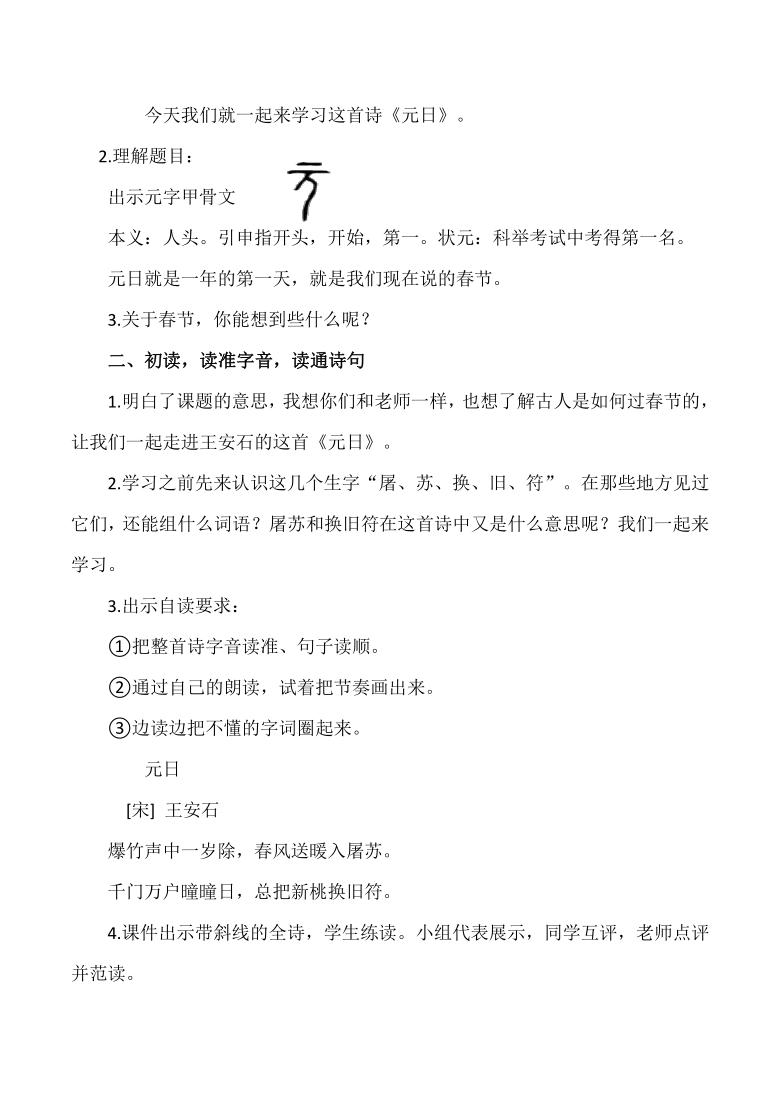 三年级下册语文-第九课古诗三首   元日 教案