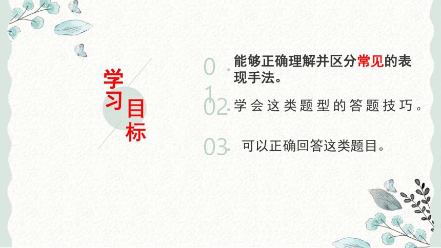 2021年中考语文冲刺复习现代文阅读重难点攻破-表现手法 考前精讲课件(共33张PPT)