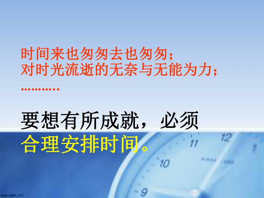 綜合實踐活動教科版七年級 7.合理安排時間 課件(18ppt)