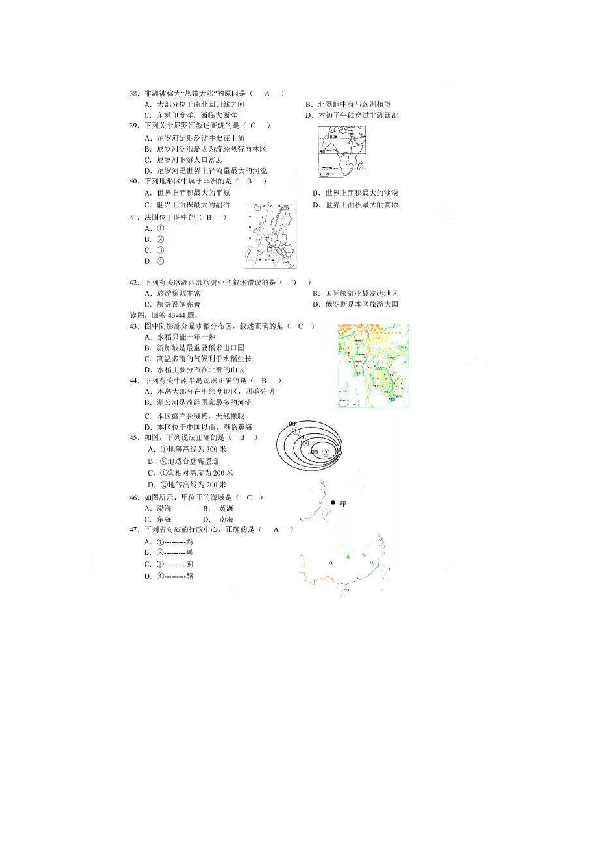 广东省深圳市2018年初中学业水平考试地理试题(图片版,含答案)