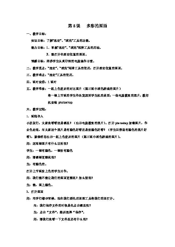 三年级上册信息技术教案-第08课 多彩的图画 浙江摄影版(新)