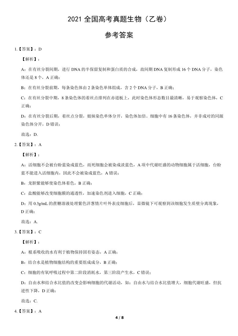 2021年全国乙卷高考生物真题试卷(word版,含答案)