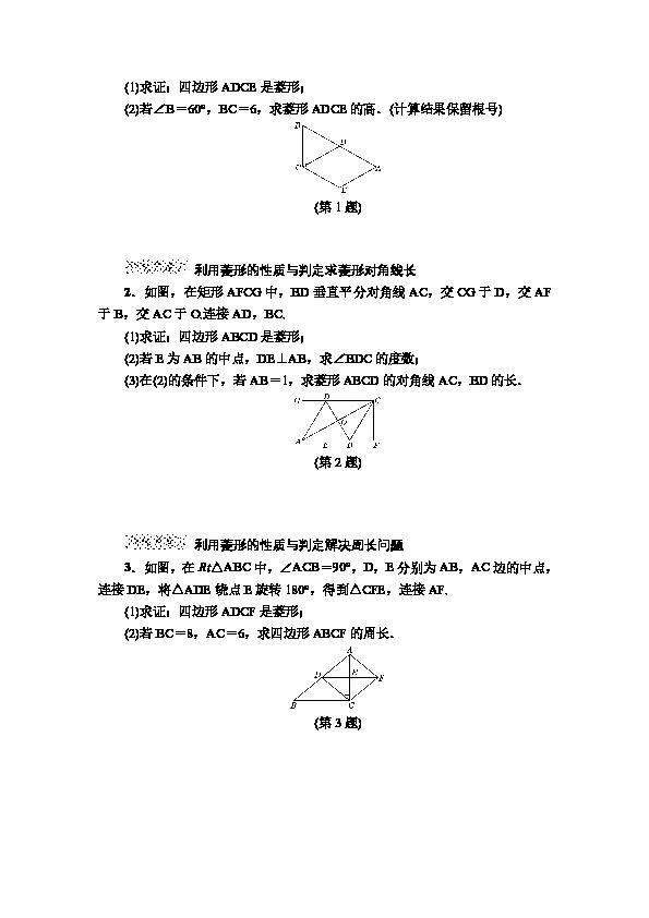 第18章 平行四边形 专项训练2(含答案)