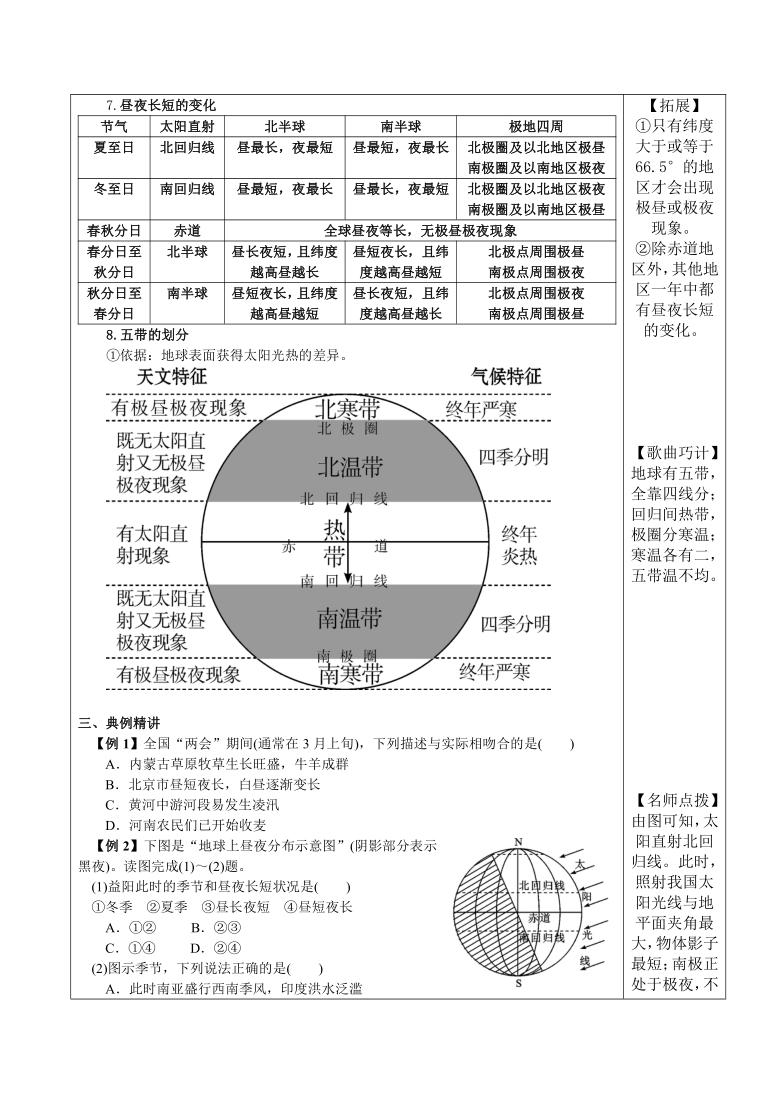 中考地理复习《地球的运动》教案(表格式)