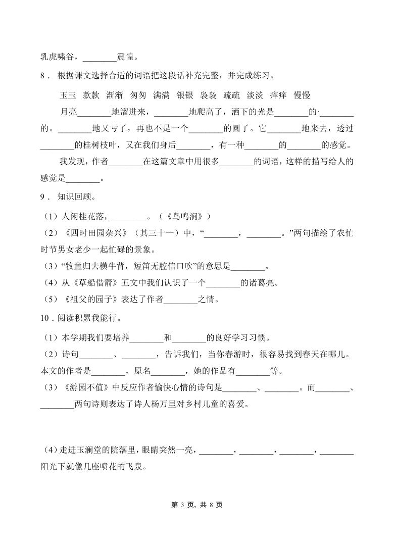 五年级下册语文暑期 诗词积累  专项训练试卷6  (Word版,含答案)