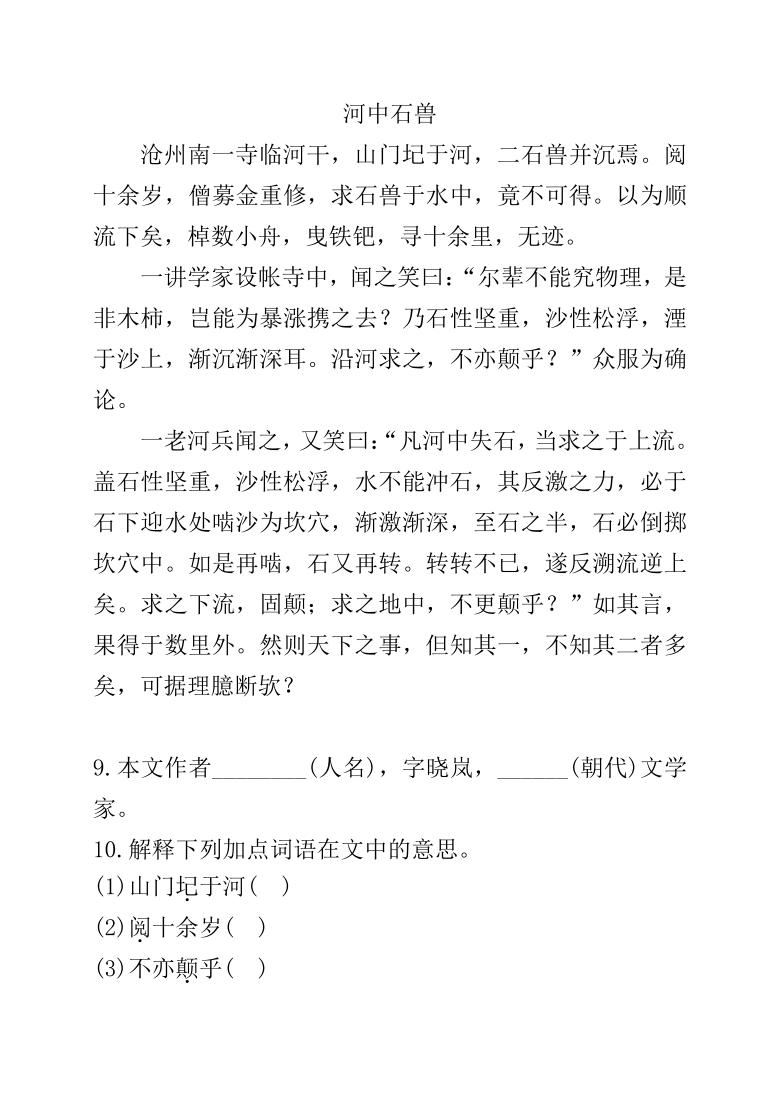 2021年中考考前冲刺?古诗文每日自测4(word版含答案)