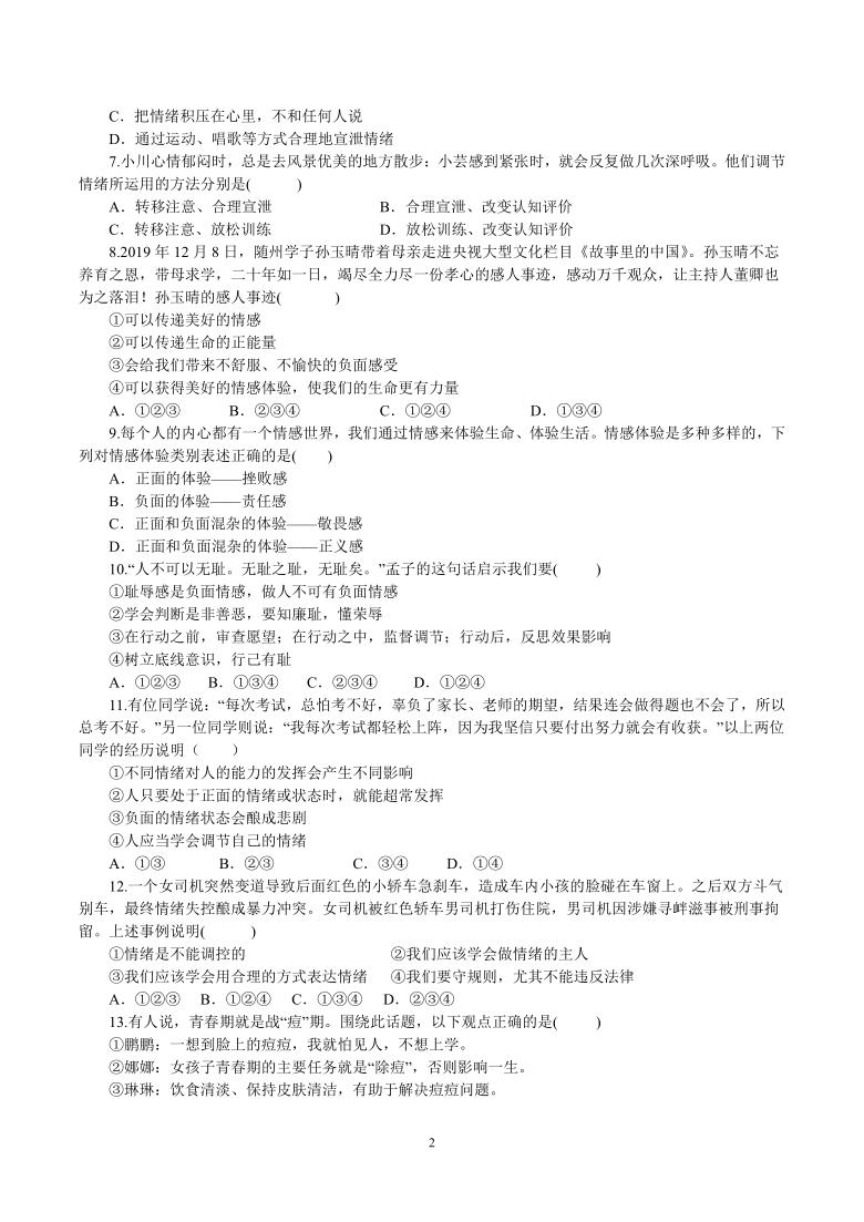 湖南省长沙市雨花区2020-2021学年七年级下学期期中考试道德与法治试题(word版 含答案)