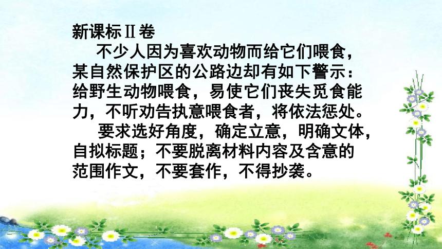 高考  作文三元审题法(15张幻灯片)