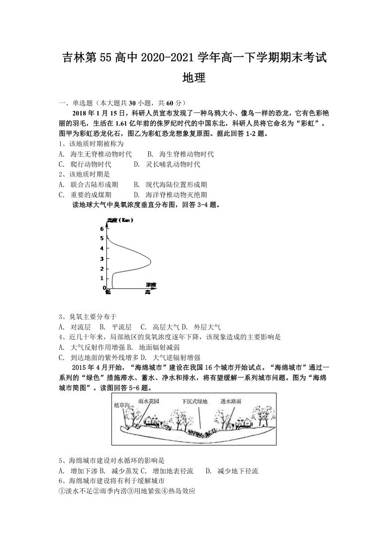 吉林省吉林第55高中2020-2021学年高一下学期期末考试地理试题 (Word版含答案)