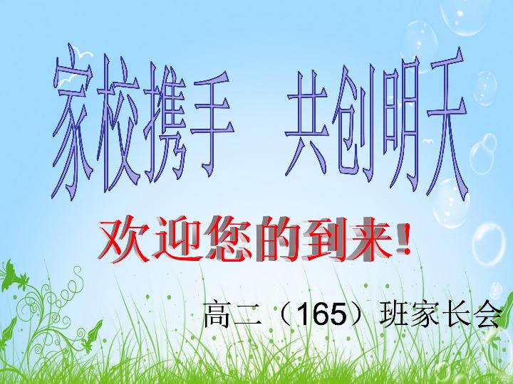 家校携手  共创明天-----高二(165)班家长会课件(27张幻灯片)