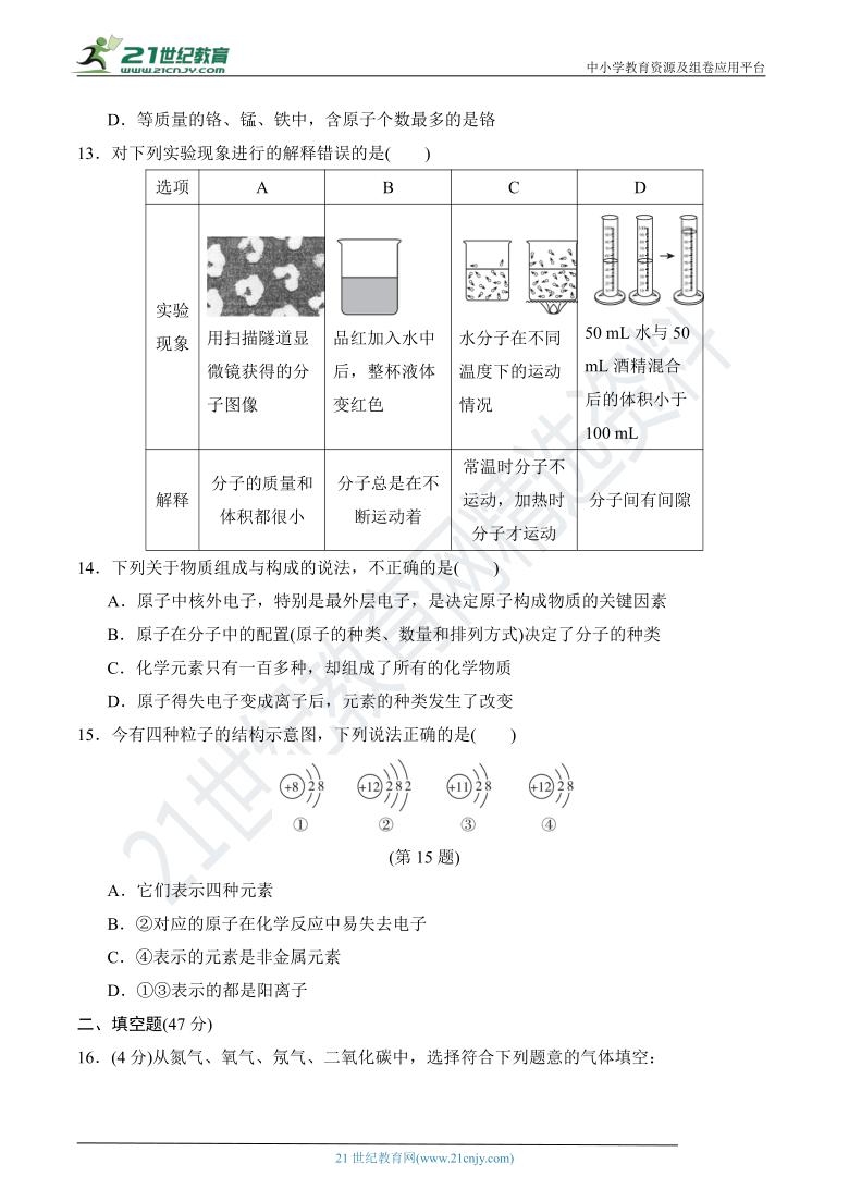 科学版九年级化学上册 名校精选精练 第二章达标检测卷(含详细解答)
