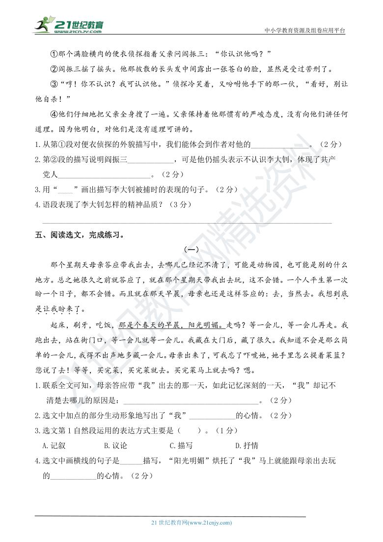 人教部编版六年级语文下册 期中冲刺复习——课内阅读提升卷(含详细解答)
