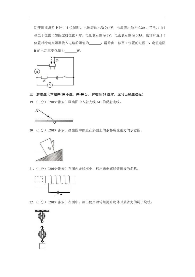 2019年江苏省淮安市中考物理试题(解析版)